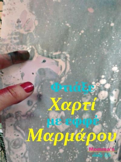 http://d2droglu4qf8st.cloudfront.net/2015/05/220390/Paper-Marbling-Kids-Craft_Large400_ID-994853.jpg?v=994853