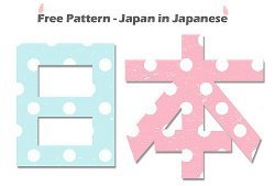 Japanese Character Paper Piecing Pattern